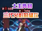 土主阵容:三代火影的猛攻