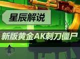星辰新版黄金AK刺刀僵尸