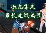 翰楠-迦龙零式刀战超神秀