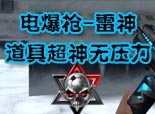 命运-电爆枪雷神道具超神秀