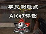 玉米解说-平民制胜点 AK47伤害评测