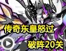 传奇东皇太一过破阵王20关