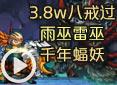 造梦西游4怀念-3.8w八戒过雨巫雷巫千年蝠妖