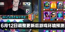 6月12日调整更新后游戏环境预测视频