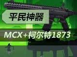 生死狙击MCX配柯尔特1873爆头连杀