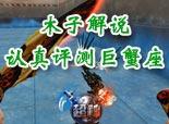 火线精英木子解说-尼泊尔巨蟹座星座刀正经数据评测视频