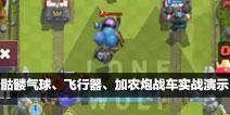 骷髅气球加农炮战车飞行器实战曝光视频