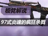 生死狙击板凳97式炎魂诠释屠尸逆风局
