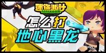 【迷你36计】05:怎么打地心黑龙