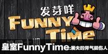 皇室FunnyTime:飞斧屠夫剑气攻击!视频
