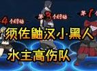 火影忍者OL须佐鼬汉小黑人水主阵容