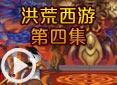造梦西游4炎空-洪荒西游第四集