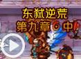 造梦西游4道济-东弑逆荒第九章・中