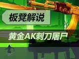 生死狙击板凳解说黄金AK刺刀屠尸