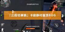 CF手游三段切屏跳卡寂静村屋顶BUG教程视频