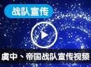 赛尔号虞中丶帝国战队宣传视频