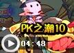 洛克王国PK之潮10
