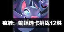 疯蛙视角:蝙蝠选卡挑战12胜视频