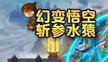 造梦西游5视频幻变悟空斩参水猿