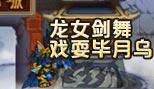 造梦西游5视频小龙女剑舞戏耍毕月乌