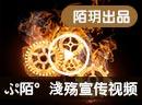 赛尔号ぷ陌°淺殇战队宣传视频