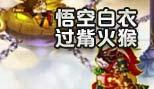 造梦西游5悟空白衣过觜火猴视频