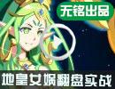 奥奇传说地皇女娲翻盘实战