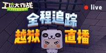 【工坊大作战】02:直播越狱666视频