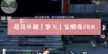 CF手游超简单刷擎天觉醒魂BUG教程视频