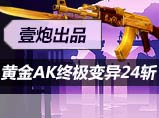 生死狙击壹炮黄金AK47终极变异24斩