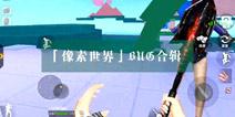 CF手游像素世界BUG教程合集视频
