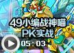 洛克王国49小编战神喵实战