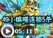洛克王国49小编喵连锁5杀
