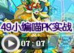 49小编战神喵PK实战