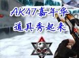 神沫-AK47嘉年华浪遍道具