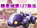 梦幻飞车糖果城堡1分27秒跑法视频