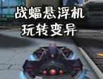 铁甲精英渔夫解说-战蝠悬浮机玩转变异