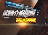生死狙击武器介绍:寒冰领域