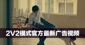 皇室战争2V2模式官方最新广告视频视频