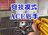 唯余-M4A1辉煌竞技ACE秀