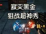 小疯子-寂灭黑金狙击秀