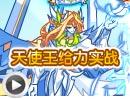 奥拉星传奇天使王实战