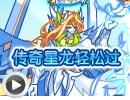奥拉星传奇星龙过传奇天使王
