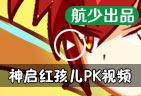 西普大陆神启红孩儿PK视频