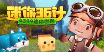 【迷你36计】09:新版本你更新了吗?视频