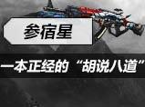生死狙击参宿星:魔龙骑士玩转跨服生化