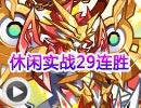 奥拉星力量王实战29连胜