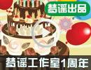 奥奇传说梦谣工作室1周年庆