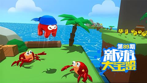 新游大宝鉴:奔跑吧海妖!海妖大陆