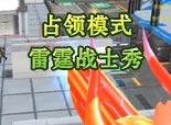 易小贤-金牛座雷霆战士玩转占领模式